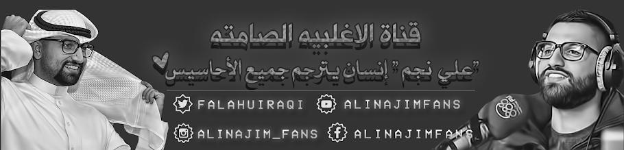 الاغلبيه الصامته - علي نجم