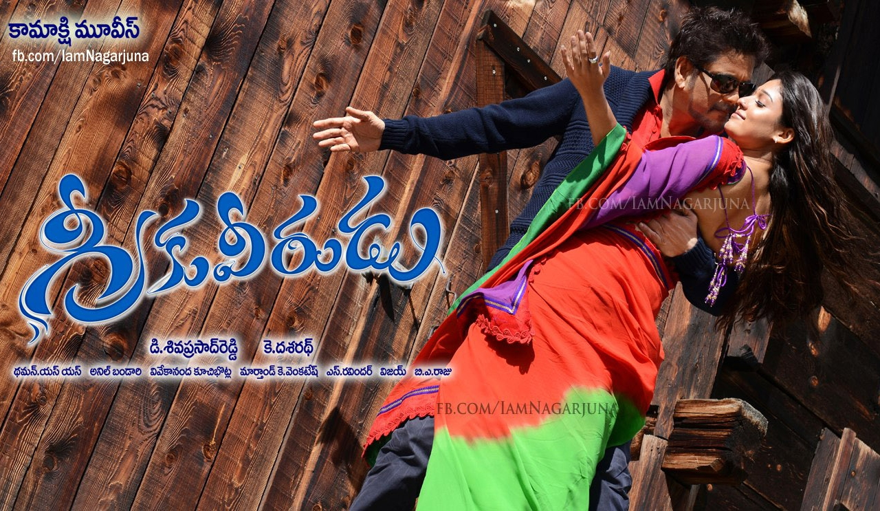 Greeku Veerudu - Ninne Pelladata Song Lyrics Telugu & English Version