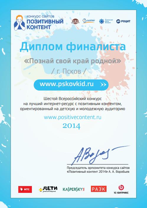 Диплом финалиста конкурса
