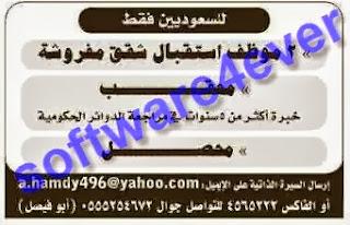 جزء 3 وظائف خالية السعودية 18-11-1434, وظائف جريد الرياض 24/9/2013, 24 سبتمبر 2013, 18 ذو القعدة 1434