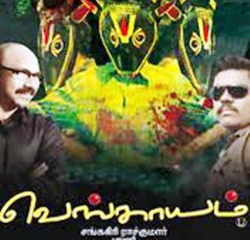 Watch Vengayam (2012) Tamil Movie Online