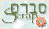 SabrasScrap
