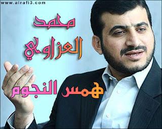 Mohamed Al Azawi-Hams Anjoum