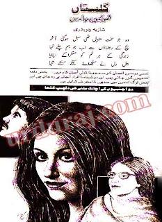 romantic urdu novels by shazia choudhary Gulistan Hui Baharen By Shazia Chaudhary complete in pdf