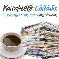 www.ΚαλημέραΕλλάδα.gr