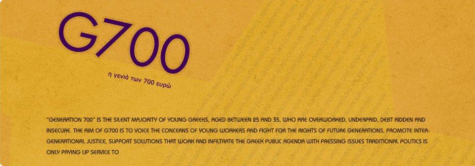 Η Γενιά των 700 ευρώ
