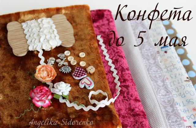 Плюшевая конфетка от Анжелики