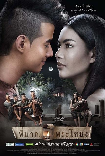 Pee-Mak-Phra-Kanong (2013) พี่มากพระโขนง | ดูหนังออนไลน์ | ดูหนังใหม่ | ดูหนังมาสเตอร์ | ดูหนัง HD | ดูหนังดี | หนังฟรี