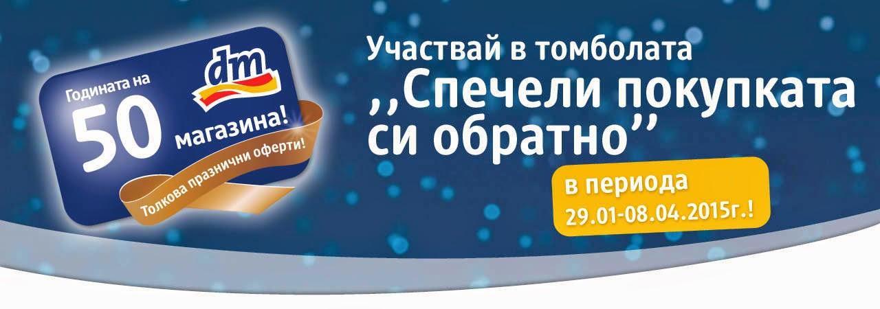 dm → Спечели покупката си обратно до 8/4 2015