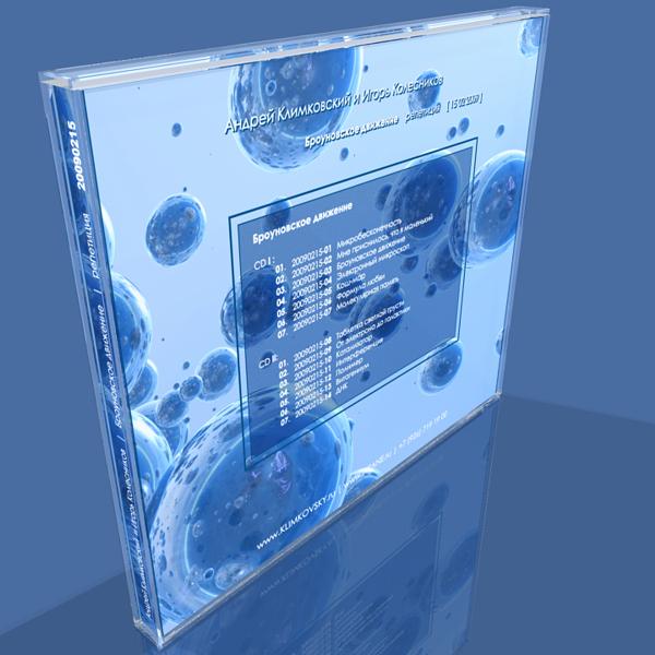 Андрей Климковский & Игорь Колесников | Броуновское движение | Экспериментальная студийная сессия | полная запись на 2 CD