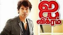 """ I ""Official Teaser | Vikram, Shankar| A.R Rahman"