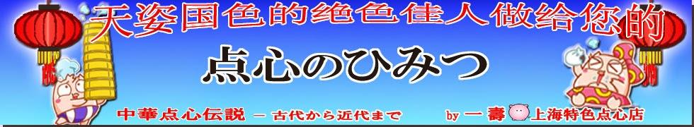 点心のひみつ by 一壽 上海特色点心店