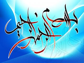 Wallpaper Bismillahirrahmanirrahim