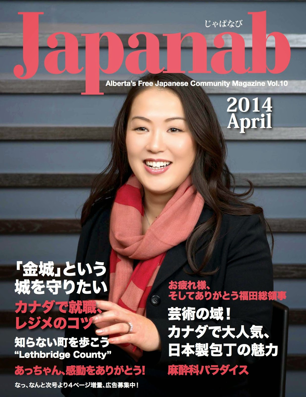 Japanab Vol. 10 - 2014 April