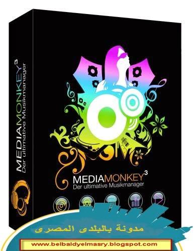 حمل احدث اصدار من مشغل الصوتيات الاقوى والمجانى MediaMonkey 4.1.3.1708 بحجم 15 ميجا بايت رابط مباشر