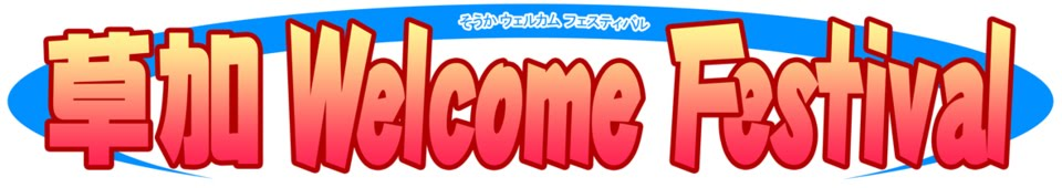 草加 Welcome Festival