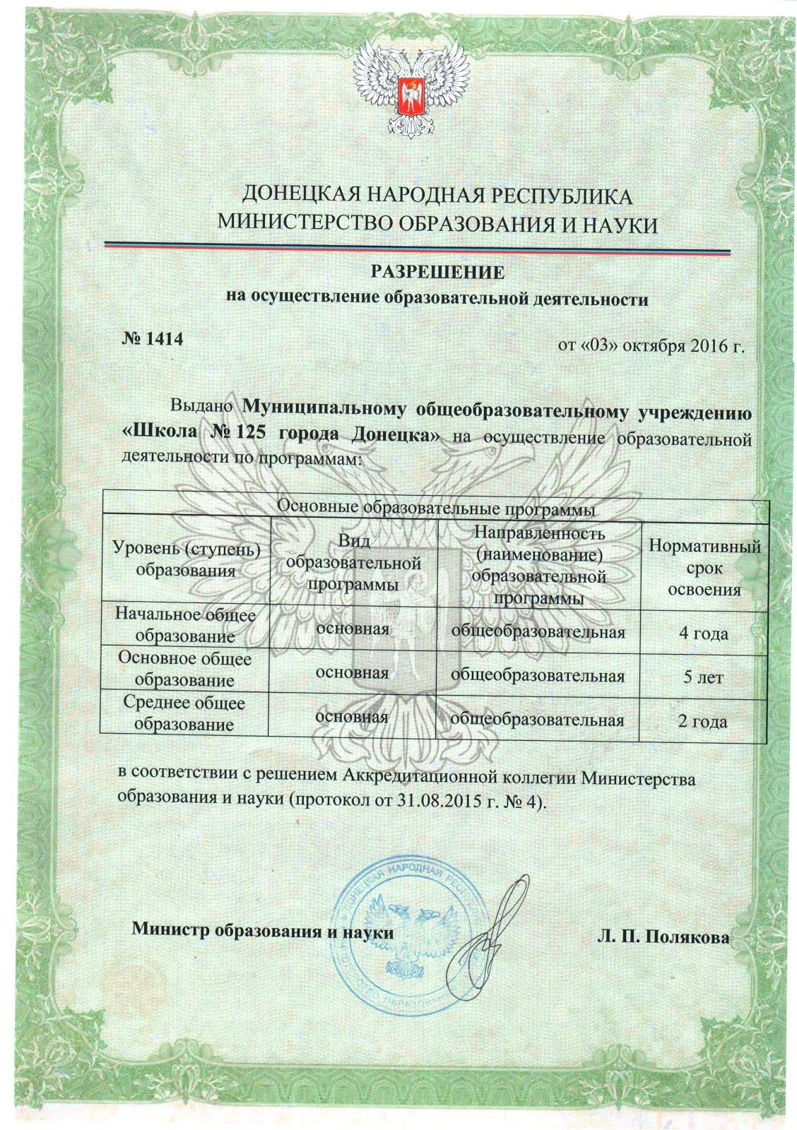 Разрешение на осуществление образовательной деятельности