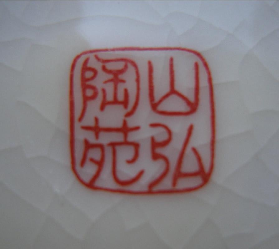 Yamahiro Pottery Heike Monogatari Ginger Jar By Hayashi Gyokko