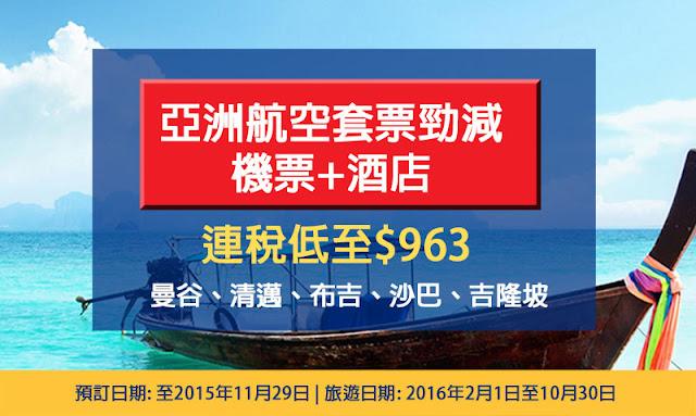 Expedia 搶先賣!AirAsia Big Sale 酒店+2晚酒店套票 HK$963起,今晚(11月22日)零晨開賣。