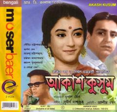 Akash Kusum (1965) - Bengali Movie