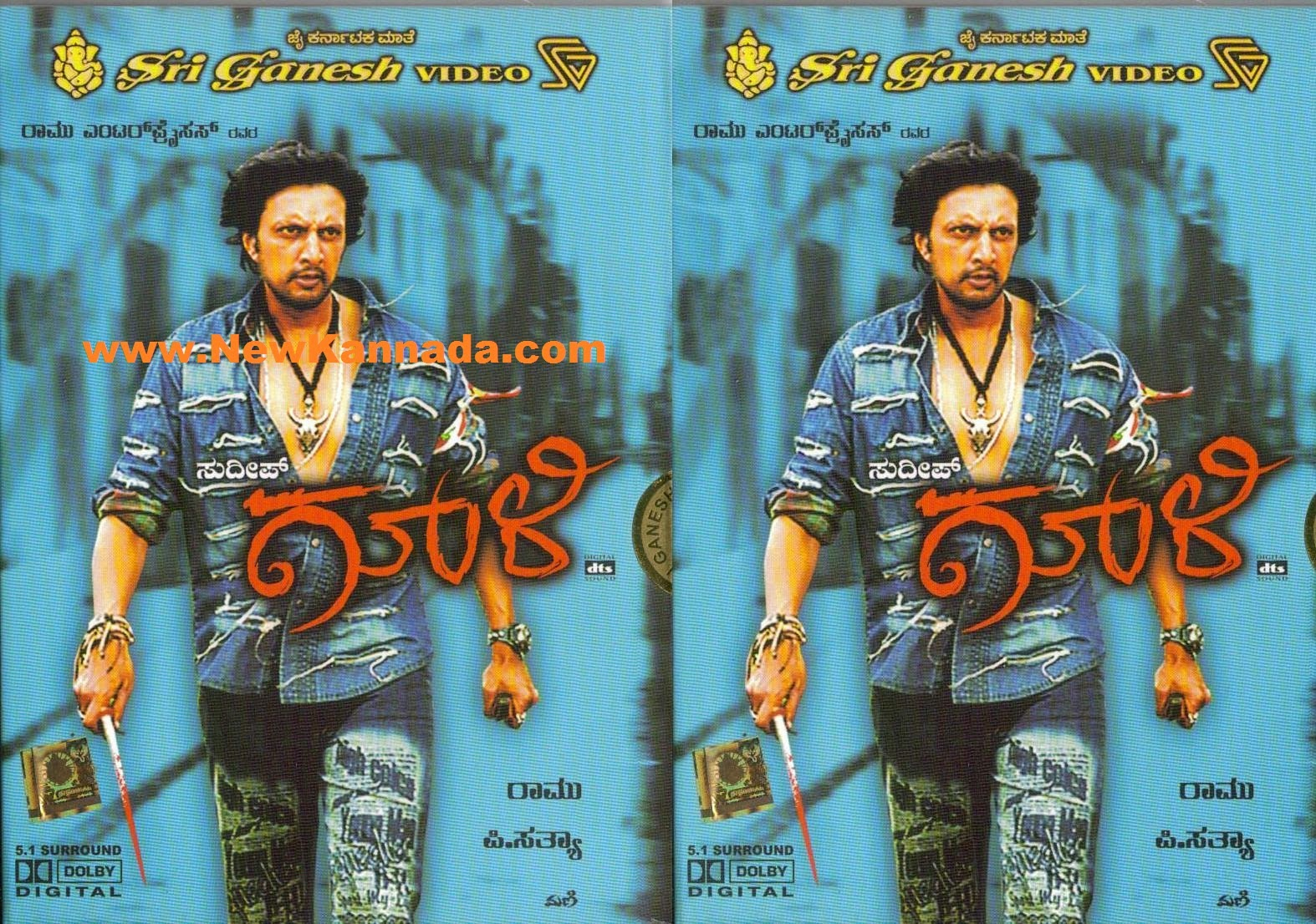 Gooli (2007) Kannada Mp3 Songs Download