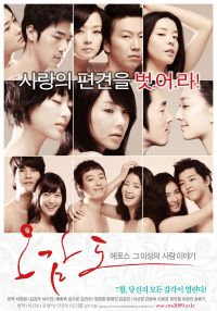 Five senses of Eros - 오감도 - topphimtuan.com