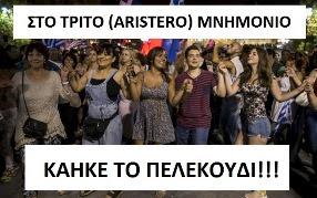 ΣΥΡΙΖΟ-ΓΟΥΣΤΑΡΟΥΜΕ ΜΝΗΜΟΝΙΑ!!!