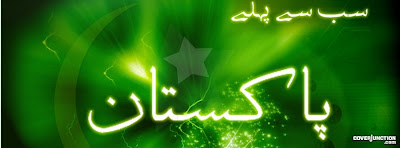 Pakistan Independence Day Facebook Covers, Pakistan Flag Facebook Cover 100001 Facebook Paki Flag Cover, Facebook Cover Flag, Facebook Cover 14 August, Facebook Cover Of Pakistan Flag, Pakistan Flag Facebook Cover Photo, Facebook Covers For 14 August, FB cover, Facebook covers,