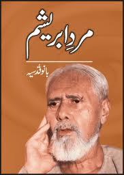 Urdu books pdf mard e abresham by bano qudsia for Bano qudsia poetry