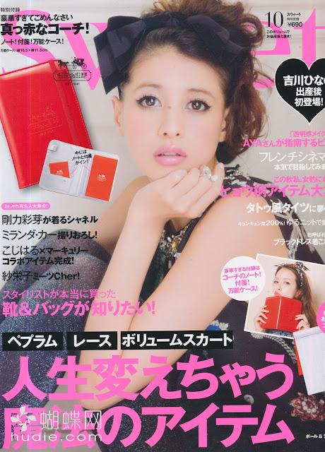 sweet (スウィート) October 2012年10月 [表紙モデル]吉川ひなの hinano yoshikawa japanese magazine scans