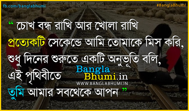Drowing Sad Love Bangla: Bangla Sad Love Quote : Bangla Love : I Miss You
