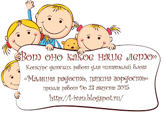 Детский конкурс!!! :)