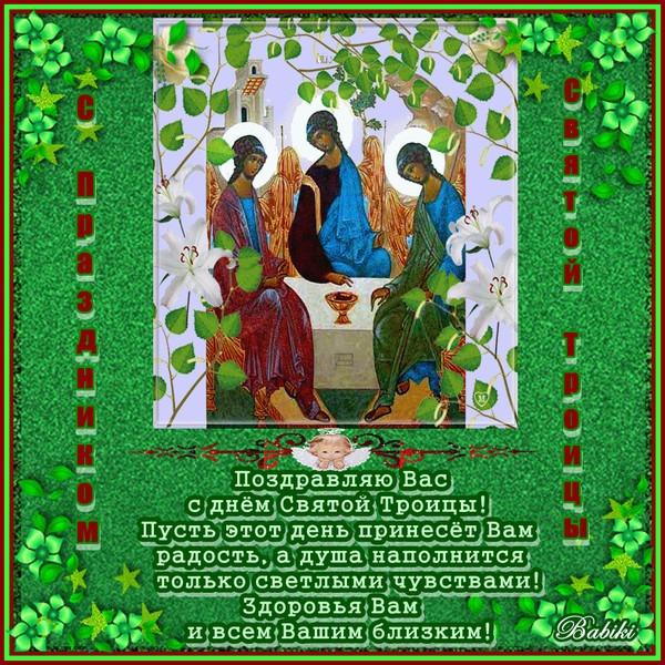 Поздравления в прозе со святой троицей