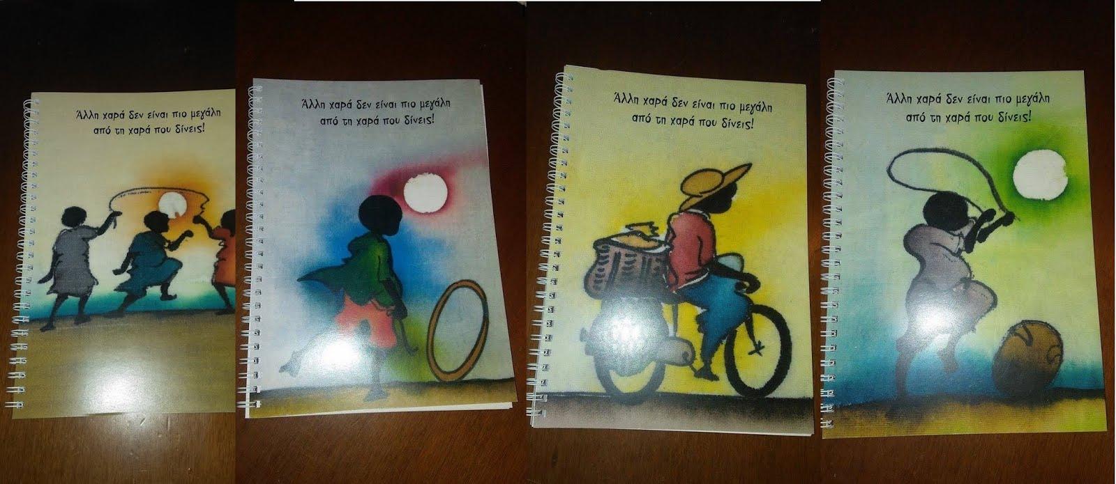 Ιεραποστολικά τετράδια για τη δημιουργία ενός Δημοτικού σχολείου στην Ουγκάντα
