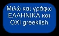 greeklish ... OXI