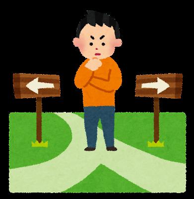 分かれ道で迷う人のイラスト(男性)