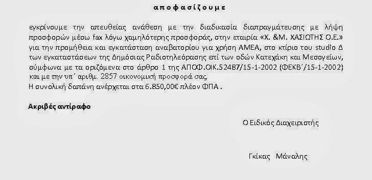 6580 ευρώ πλέον ΦΠΑ για προμήθεια και εγκατάσταση αναβατορίου ΑΜΕΑ