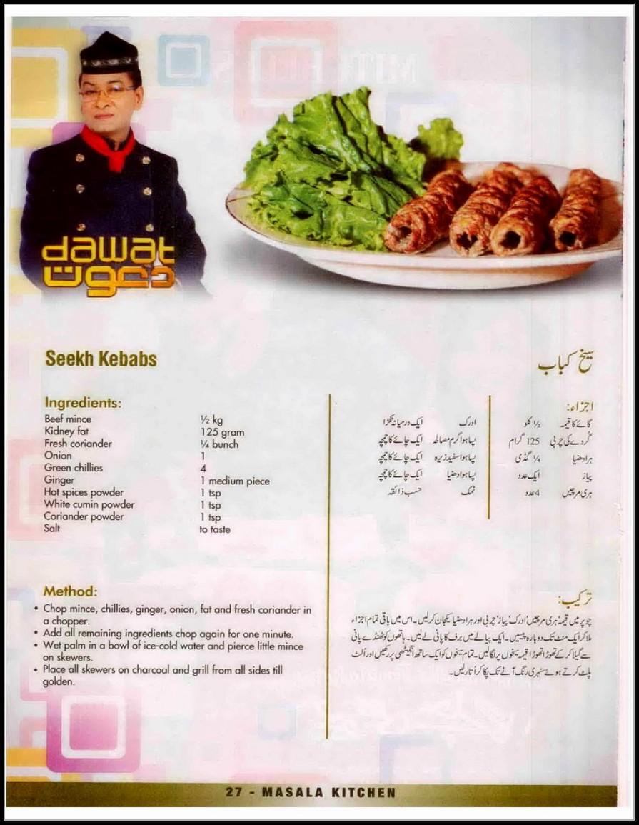 Delicious Seekh Kebabs Recipe In Urdu/Hindi/English - Ramadan ...