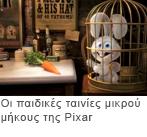 Οι καλύτερες παιδικές ταινίες μικρού μήκους της Pixar