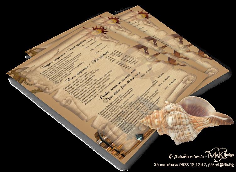 Фонове А4 - Морски с рул и сандък (в наличност)