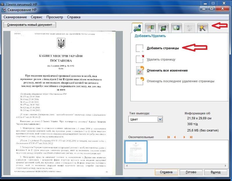Как отсканировать сшитый документ одним файлом 14