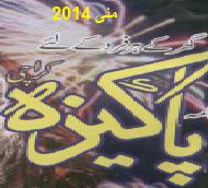 http://books.google.com.pk/books?id=2N91AwAAQBAJ&lpg=PP1&pg=PP1#v=onepage&q&f=false