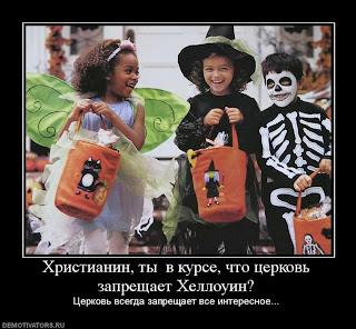 Хэллоуин (31 октября). Все для праздника!