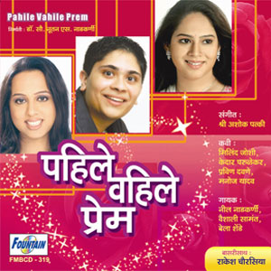 Marathi Music - MusicIndiaOnline - Indian Music for Free