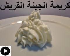 فيديو كريمة الجبنة الريكوتا - كريمة الجبنة القريش