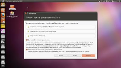 Обзор Ubuntu 11.04 Natty Narwhal 01
