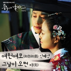 The Princess Man Korean Drama Synopsis