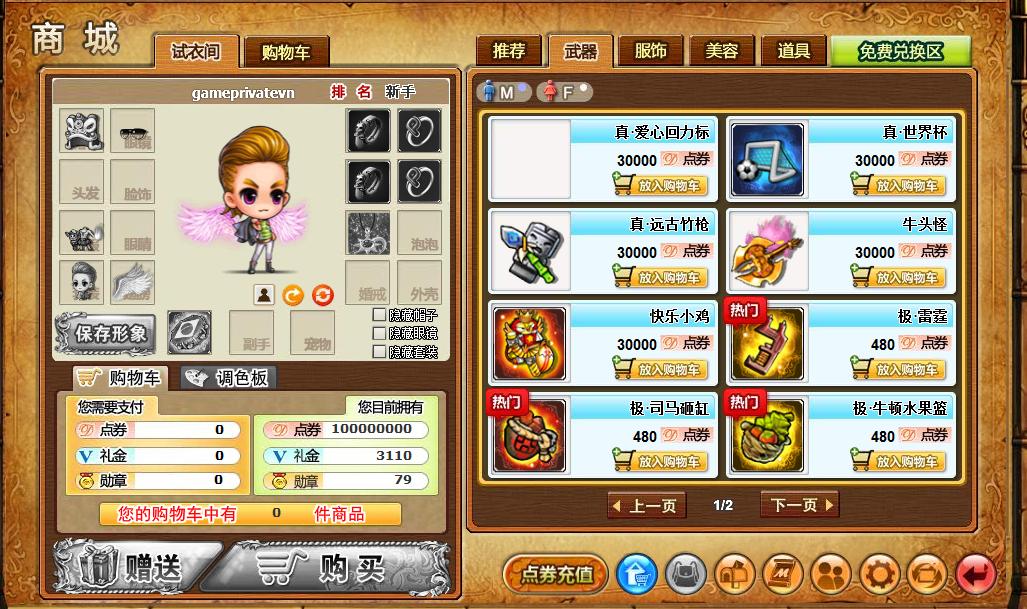 choi game gunny lau