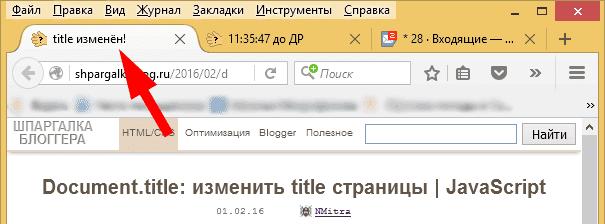 Изменить title на JS