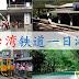 台湾铁道一日游